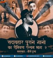 Sada Bahar Purane Gaano Ka Remix Album Bhag 2 - DJ Toons