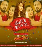 Dhibari Me Rahuye Na Tel (Remix)Dvj Abhishek X DJ Arvind