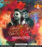 Holiya Me Ude Re Gulal (Festival Remix) DVJ ABHISHEK x DJ ARVIND