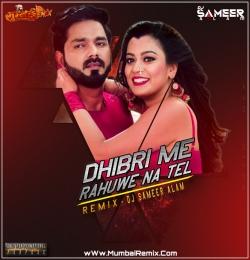 DHIBRI MEIN RAHUWE NA TEL (Remix) Dj Sameer Alam
