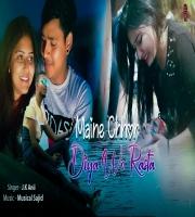 Maine Chhod Diya Wo Rasta Ft. J.K Anii x Musical Sajid