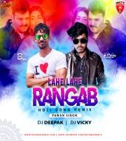 Lahe Lahe Rangab Salwarwa Remix Dj Vicky x DJ Deepak