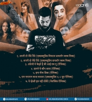 Samne Yeh Kaun Aaya (DJ Toons Remix) VT