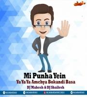 Mi Punha Yein Ya Ya Ya Amchya Bokandi Basa Song Dj Mahesh x Dj Shailesh Kolhapur