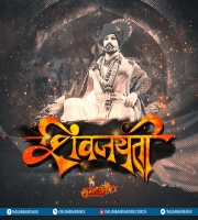 07. Maharajanchi Kirti Befam - Powada EDM Mix 2020 - DJ Imran Solapur