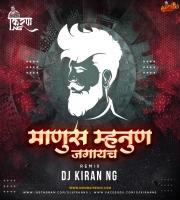 Manus Mahnun Jagaych (Remix) - Dj Kiran NG