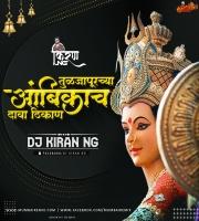 Tuljapurchya Ambikach Dava Thikan Song Dj Kiran NG
