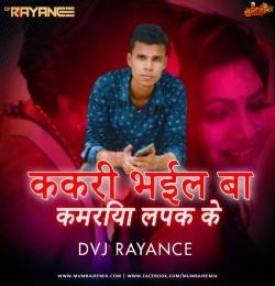 Kakari Bhailba Kamriya Lapak Ke Remix Dvj Rayance