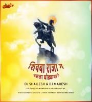 Shivba Raja Ga Basla Ghodyavari Dj Remix - Dj Shailesh x Dj Mahesh Kolhapur